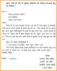 bank application letter hindi parts resume account transfer home