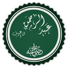 ensiklopedia muslim abdul rahman bin auf abdur rahman ibn auf wikipedia bahasa melayu ensiklopedia bebas