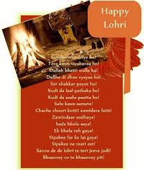 lohri invitation cards happy lohri on lohri invitation cards wordings format