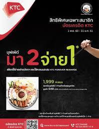 cuisine co จ ดหน กคนร กบ ฟเฟต ก บบ ตรเครด ต ktc kimju royal
