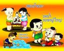 ร่วมอวยพรสงกรานต์ให้พี่ๆเพื่อนๆน้องชาวGotoknowสุขสันต์กับเทศกาล ...