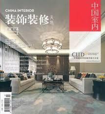 Institute Of Interior Design by 201607 中国建筑学会室内设计分会china Institute Of Interior Design