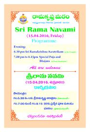 Ganesh Puja Invitation Card Ramakrishna Math Hyderabad