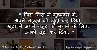 rajputana shayari touching quotes