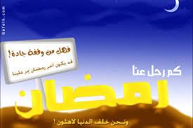 رائحة رمضان تفوح بالأفق  Images?q=tbn:ANd9GcRdthgNvqj5KpmpT2YYnO4UxpCdTKPMNLbHBJgBJc_DGG68eoMC