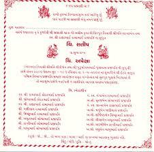 marriage card gujarati marriage card tahuko lines gujarati wedding cards in
