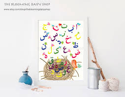 islamic nursery wall art arabic alphabets nursery alphabets