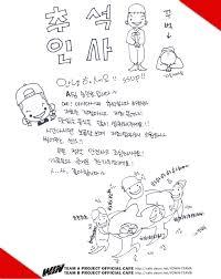 chuseok korean thanksgiving photos daum fancafe 130917 u2013 team a u0027s funny chuseok messages to