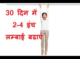 picture height लम ब ई बढ न क आस न उप य increase height