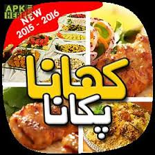 recipe apk recipes in urdu for android free at apk here