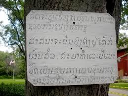 wat lao santidhammaram dundee il 60118 closed yp com