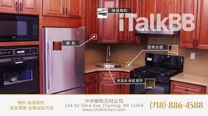 italkbb ad chung hua stone kitchen 中华石材橱柜公司 30s youtube