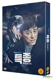 beat the devil s tattoo korean movie just out on dvd koreanfilm the exclusive beat the devil s