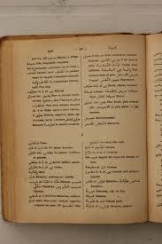 dictionnaire cuisine francais file dictionnaire arabe français par alfred nicolas 1938 p 158 jpg