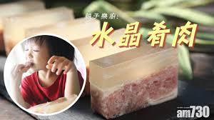 cuisine v馮騁ale 是豬的肴肉不是牛的牛肉 親子樂廚 am730