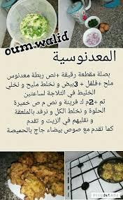cuisine alg駻ienne 2014 la cuisine alg駻ienne en arabe 100 images recette douara osbane