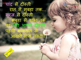 quotes about love latest quotes about love and friendship in hindi dobre for