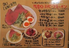 chef ex馗utif cuisine ぼぶのラーメン紀行 肉とワイン okigaru bar 新宿 贅沢牛骨醤油