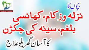 Ki by Bachon Ka Nazla Zukam Khansi Balgham Aur Seena Ki Jakran Ka Asan