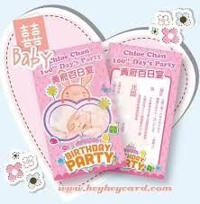 birthday dinner invites 百日宴 彌月 邀請咭 bb 嬰兒 滿月 請柬 invitation card 30th days