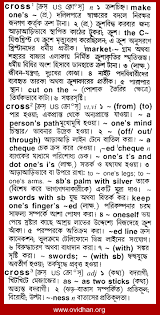 meaning of cross with pronunciation 2