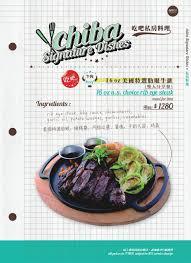 cr鑪e soja cuisine 2016 吃吧5月菜單 印 pdf