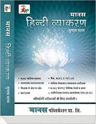 resume exles objective general hindi grammar book best books for rpsc junior accountant tra exam 2017 18