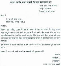 Break Letter Hindi write a letter to bank manager in hindi cover letter templates