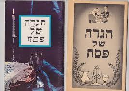 family haggadah 1 passover hggadah haggadah shel pesach 2 haggadah for the