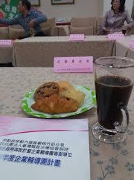 騅iers cuisine 社團法人中華中小企業經營輔導專家協會cmc認證組織專家學院專家顧問團