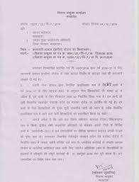 Break Letter Hindi mpsegc bhopal