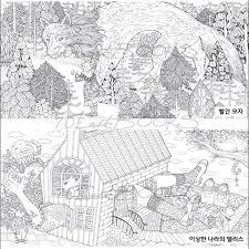 mysterious library coloring book eunji park