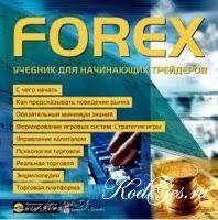 учебник forex