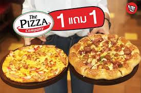 cuisine pizza the pizza company ซ อ 1 แถม 1 ป นโปร punpromotion