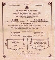 Wedding Invitation Card Sample In Marathi Wedding Invitation Wording Sample Stephenanuno Com