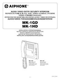 aiphone home security system mk 1gd user guide manualsonline com