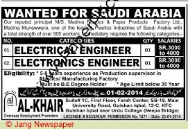 electrical engineer electronics engineers jobs in saudi arabia