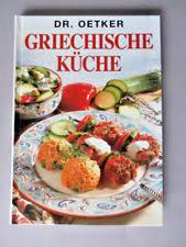 griechische küche bücher über griechische küche ebay
