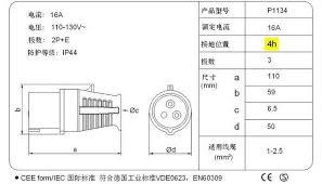 cee plug industrial plug 110v 16a yellow color buy cee plug 16a