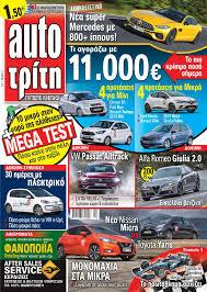 atr 12 2017 by autotriti issuu