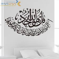 aliexpress com buy arabic art muslim wall decal zooyoo316 home