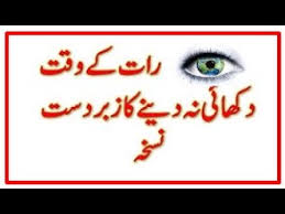 What Does Night Blindness Mean Night Blindness Treatment In Urdu Raat Ko Nazar Na Ana Youtube