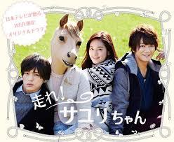 list film jepang komedi romantis unik drama komedi romantis dari jepang ini berkisah tentang