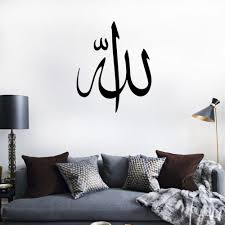 aliexpress buy islamic quotes wall stickers home decor elegant islamic quote wall stickers home decor muslim art calligraphy home unique islamic home