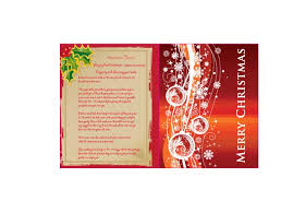 Christmas Cards For Business Clients Christmas 2008 Corporate Gift Idea 49 To 47 Create Your Image