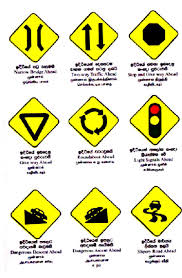 sri lanka driver guide road signs and safty driving sri lanka road signs and markings