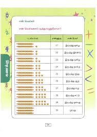 Std 2 Maths Worksheets Grade Standard Class 02 Tamil Medium Mathematics Text Book Ii