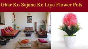 ghar ko sajane ke liye flower pots घर क सज वट tips for