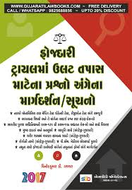 gujarati law books law books in gujarati and english english law