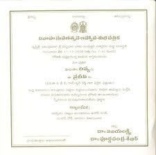 Gruhapravesam Invitation Cards In Telugu Invitation Cards For Gruhapravesam Ideas Iyengar Upanayanam